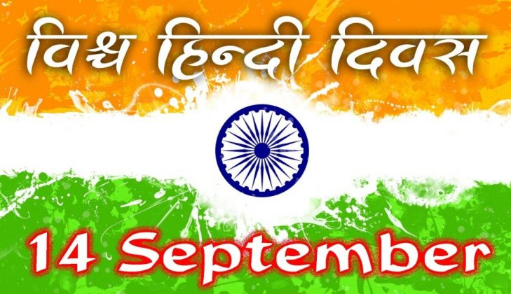 importance of hindi diwas September 14th, is celebrated as hindi day because on this day in 1949, the constituent assembly of india had adopted hindi written in devnagari script as the official language of the union hindi diwas is celebrated all through the india to show the importance of hindi language in the country.