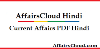 Current Affairs PDF Hindi