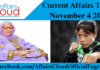 Current Affairs Today - November 4 2017