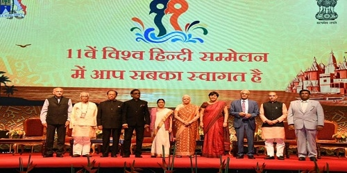 11th World Hindi Conference held in Mauritius