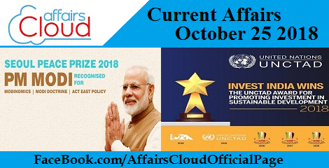 Current Affairs October 25 2018