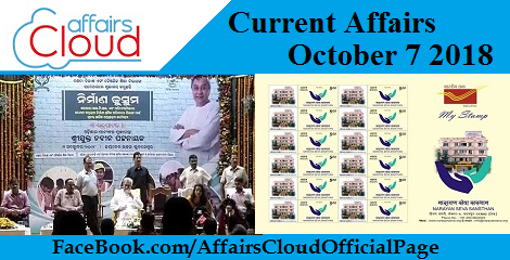 Current Affairs October 7 2018