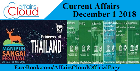 Current Affairs December 1 2018