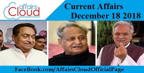 Current Affairs December 18 2018