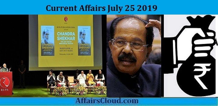 Current Affairs July 25 2019