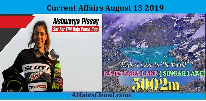 Current Affairs August 13 2019