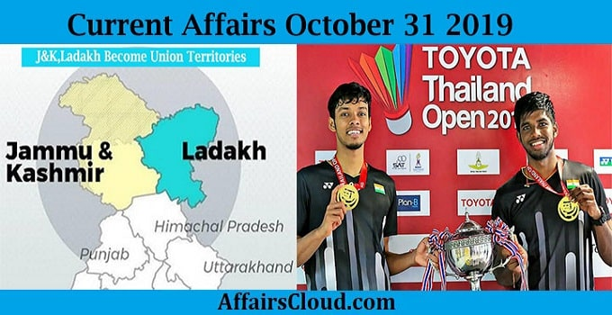 Current Affairs october 31 2019