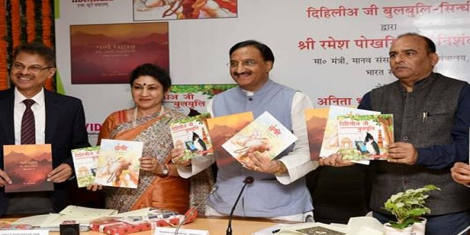 Shri Ramesh Pokhriyal 'Nishank' launches three books