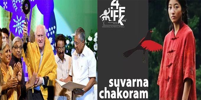 Japanese film won the Suvarna Chakoram award