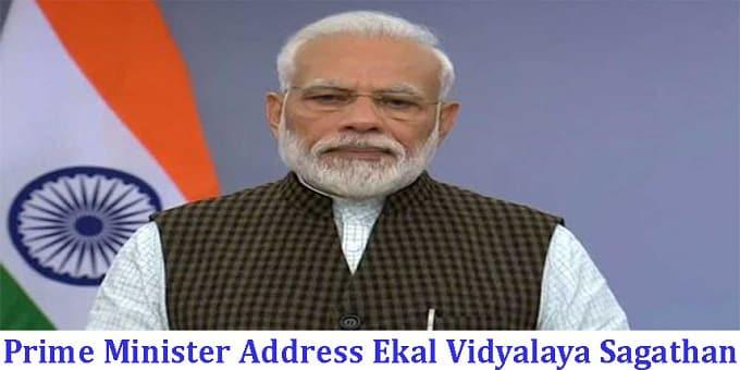 Prime Minister addresses Ekal Vidyalaya Sangathan