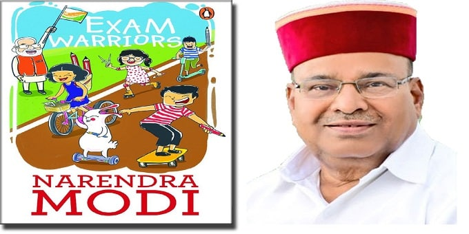 """Thaawarchand Gehlot releases Braille Edition of Book """"Exam Warriors"""""""