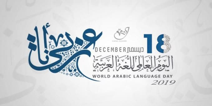 World Arabic Language Day 2019