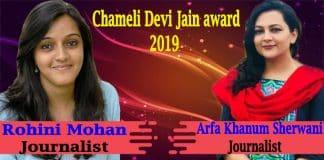 Chameli Devi Jain award 2019