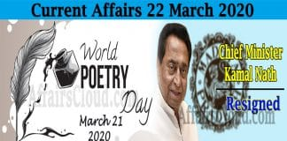 Current Affairs 22 March 2020