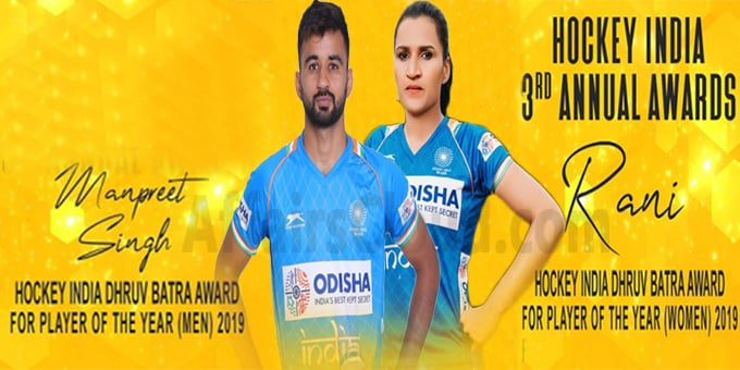 Hockey India 3rd Annual Awards 2019 new