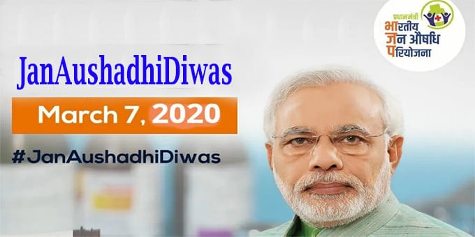 Jan Aushadhi Diwas march 7 2020 new