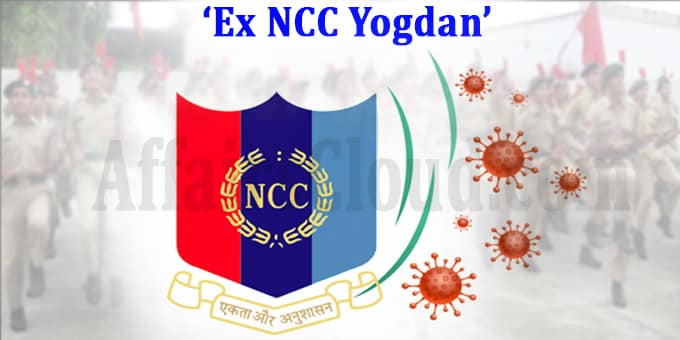 NCC volunteer cadets to fight Exercise NCC Yogdan
